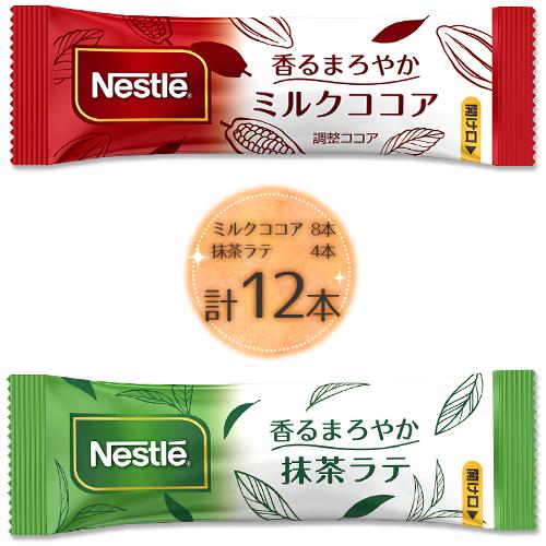 ポイント消化 メール便 セール 海外 5%OFF バラ売り お試し Nestle 香るまろやか ミルクココア8本+抹茶ラテ4本 送料無料 ネスレ 計12本 紅茶