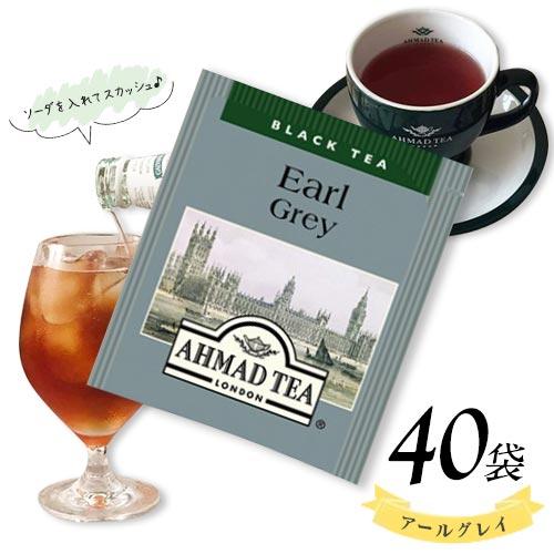 ポイント消化 メール便 セール お試し ばら売り アーマッドティー アールグレイ 紅茶 AHMAD バラ売り ティーバッグ 35%OFF 40袋 毎日激安特売で 営業中です TEA 送料無料