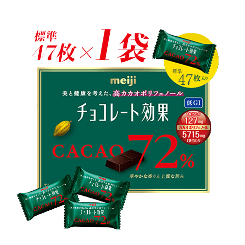 ポイント消化 オリジナル メール便 セール バラ売り お試し meiji 公式サイト 夏場は溶ける恐れあり 明治 チョコレート効果カカオ72% ポリフェノール 標準47枚×1袋 送料無料