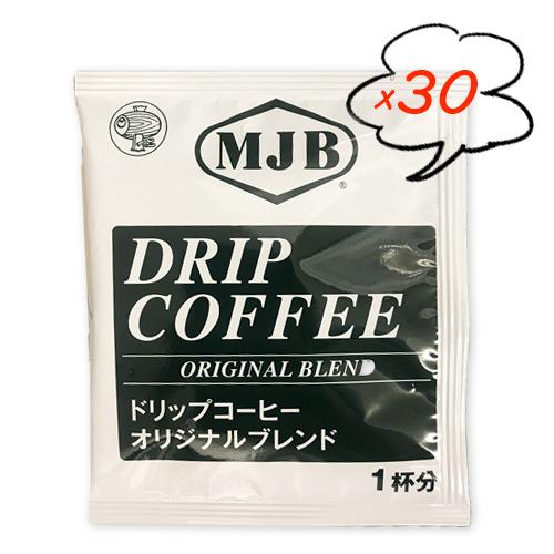 ポイント消化 メール便 セール お試し ばら売り 売れ筋ランキング MJB 通信販売 送料無料 30袋 コーヒー ドリップコーヒー オリジナルブレンド バラ売り