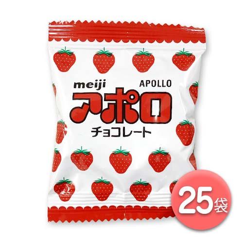 ポイント消化 メール便 セール 贈答品 バラ売り お試し 明治チョコレート 25袋 アポロ小袋 人気商品 夏場は溶ける恐れがあります 送料無料 1袋15g