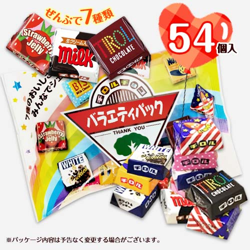 ポイント消化 メール便 セール バラ売り お試し チロルチョコ チョコレート 正規店 送料無料 夏場は溶ける恐れあり 送料無料カード決済可能 54個入り バラエティパック