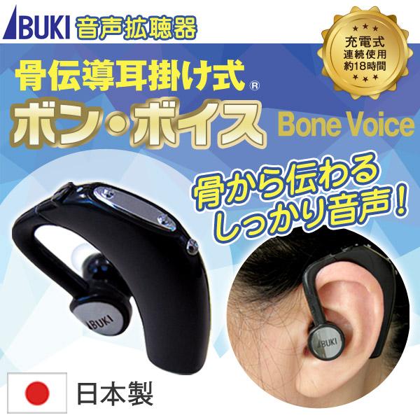 骨伝導耳掛け式 ボン・ボイス【送料無料】