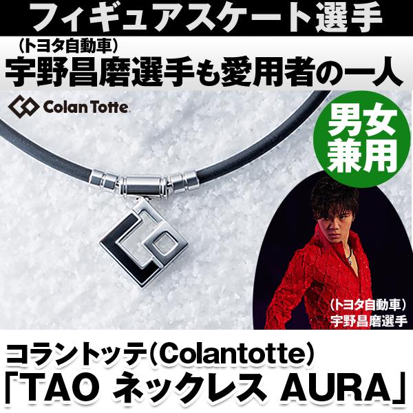 コラントッテ AURA(アウラ) ネックレス特別セット<プレミアムゴールド>