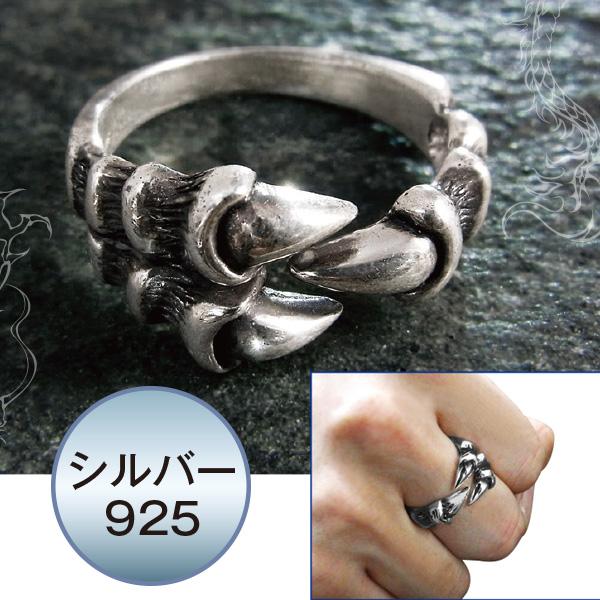 龍の爪 シルバーリング【送料無料】