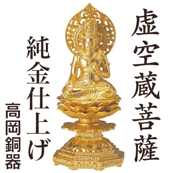 守護本尊(八体仏)「虚空蔵菩薩」純金仕上げ 高岡銅器 仏像≪送料無料≫