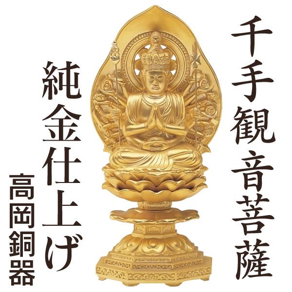 守護本尊(八体仏)「千手観音菩薩」純金仕上げ 高岡銅器 仏像≪送料無料≫