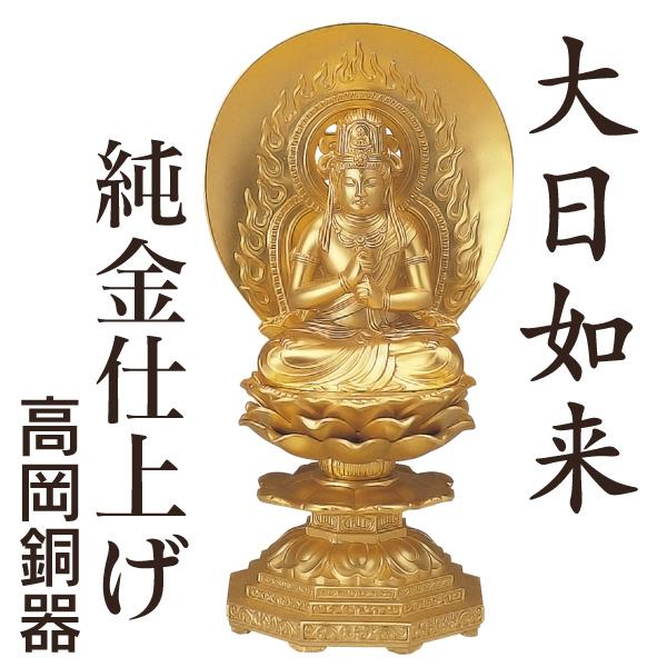 守護本尊(八体仏)「大日如来」純金仕上げ 高岡銅器 仏像≪送料無料≫