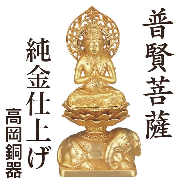 守護本尊(八体仏)「普賢菩薩」純金仕上げ 高岡銅器 仏像≪送料無料≫