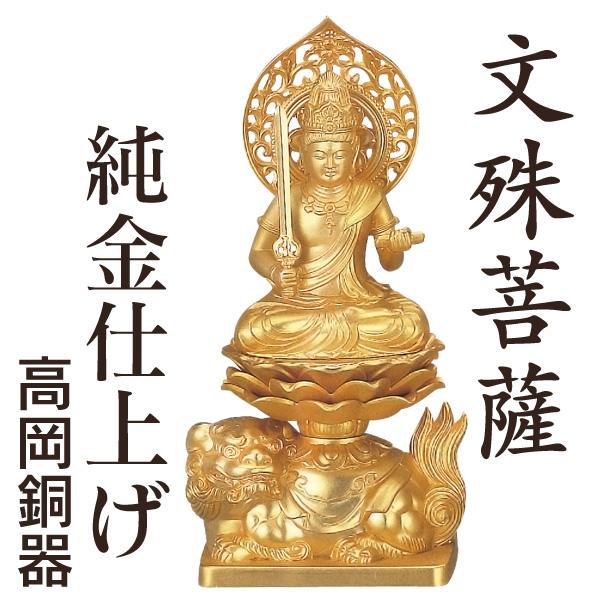 守護本尊(八体仏)「文殊菩薩」純金仕上げ 高岡銅器 仏像≪送料無料≫