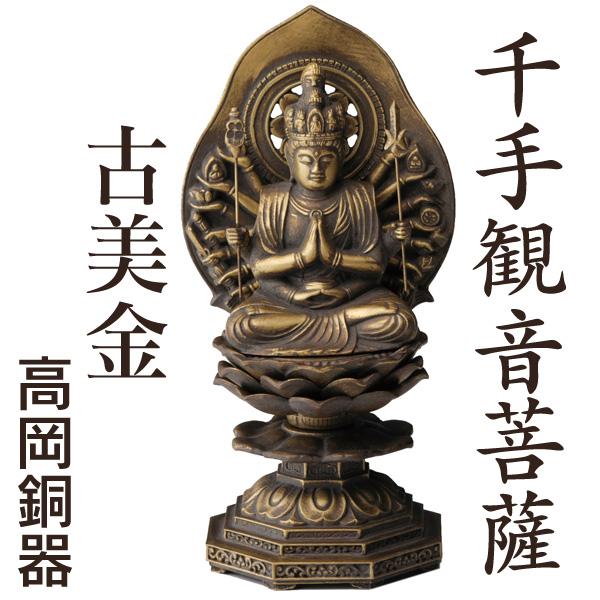 千手観音菩薩 15cm 古美金 高岡銅器 仏像