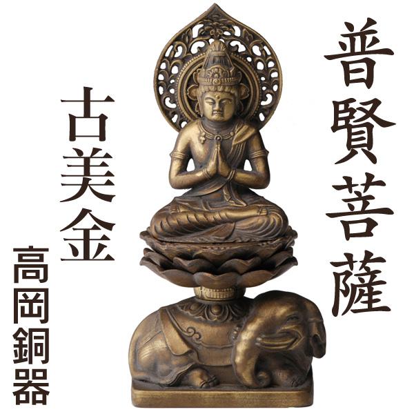 普賢菩薩 15cm 古美金 高岡銅器 仏像