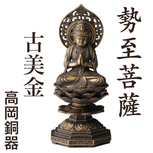 勢至菩薩 15cm 古美金 高岡銅器 仏像