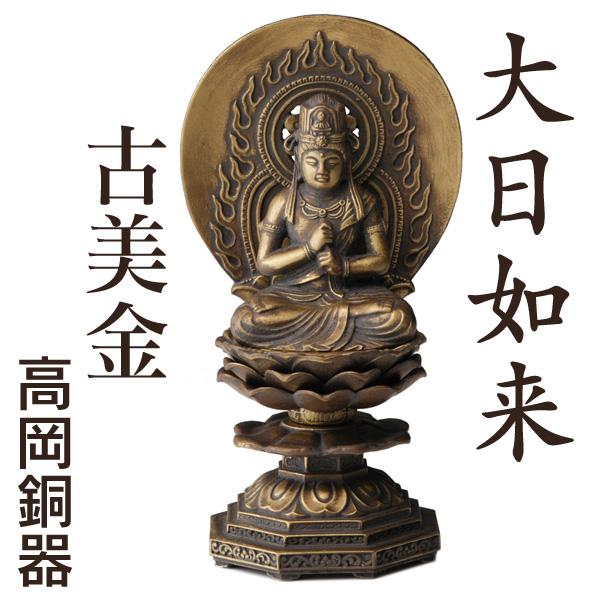 大日如来 15cm 古美金 高岡銅器 仏像