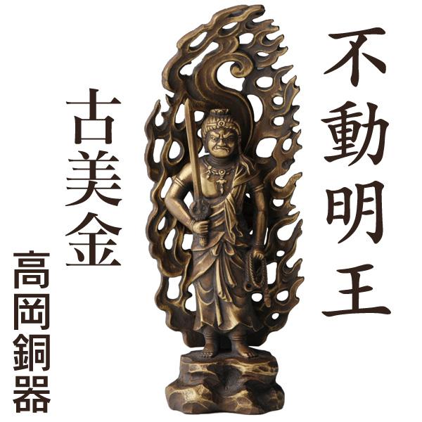 不動明王 15cm 古美金 高岡銅器 仏像
