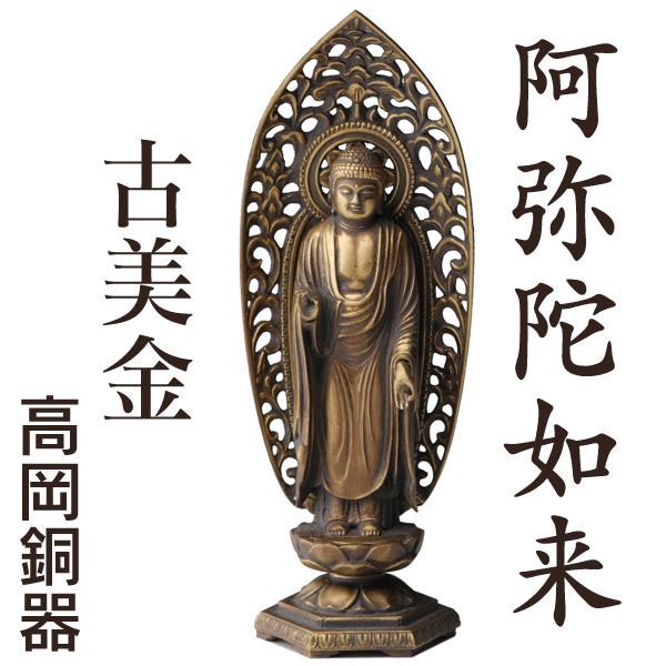 阿弥陀如来 15cm 古美金 高岡銅器 仏像