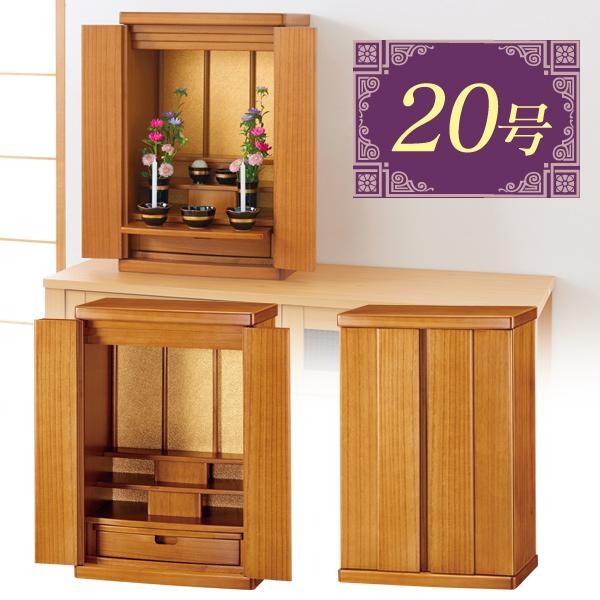 家具調上置き仏壇<20号>