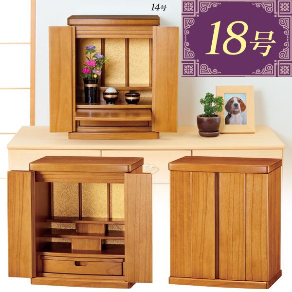 家具調上置き仏壇<18号>