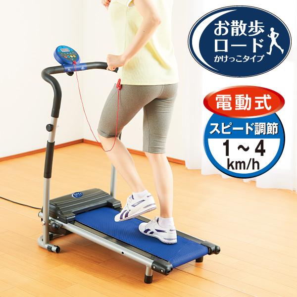 電動式お散歩ロードかけっこタイプ(ウォーキング~軽いジョギング)【はぴねすくらぶテレビショッピング】