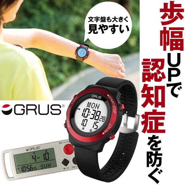 GRUS歩幅計測機能付ウォーキングウォッチ