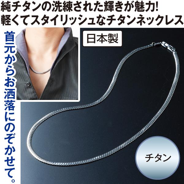 ヘリンボーン チタンネックレス<L(60cm)>【送料無料】