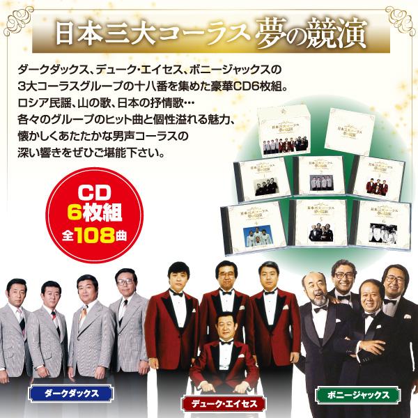 日本三大コーラス夢の競演 CD6枚組(全108曲)【送料無料】