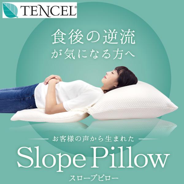 逆流性食道炎でお悩みの方のための枕「スロープピロー」