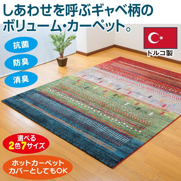 トルコ製ウィルトン織カーペット<160×230>