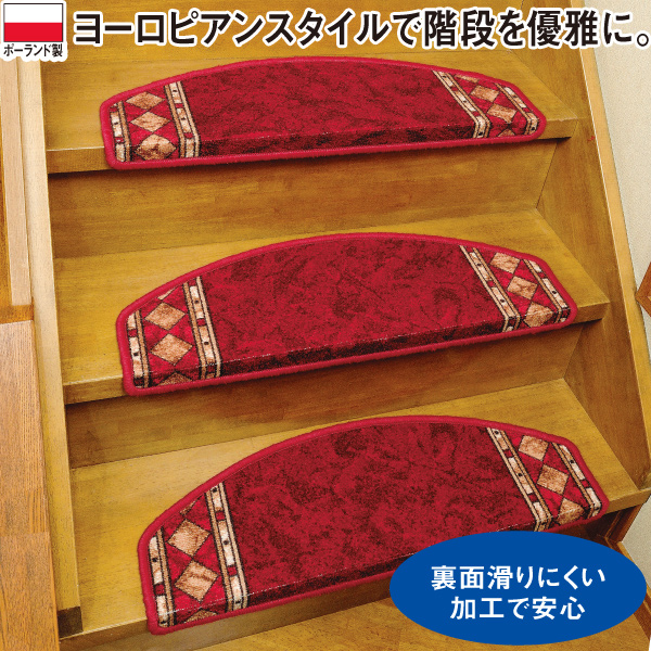 ヨーロピアン半円形ダイヤ柄階段マット<15枚組>【送料無料】