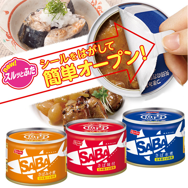 ニッスイ スルッとふたSABA缶<48缶セット>【はぴねすくらぶラジオショッピング】(鯖 さば サバ 缶詰)