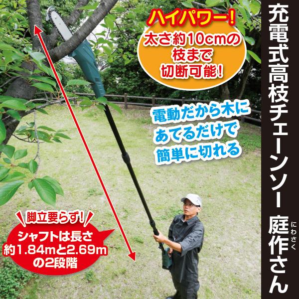 NEW 充電式高枝チェーンソー「庭作さん」