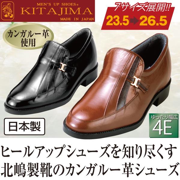 北嶋製靴 5cmアップカンガルー革シューズ【送料無料】