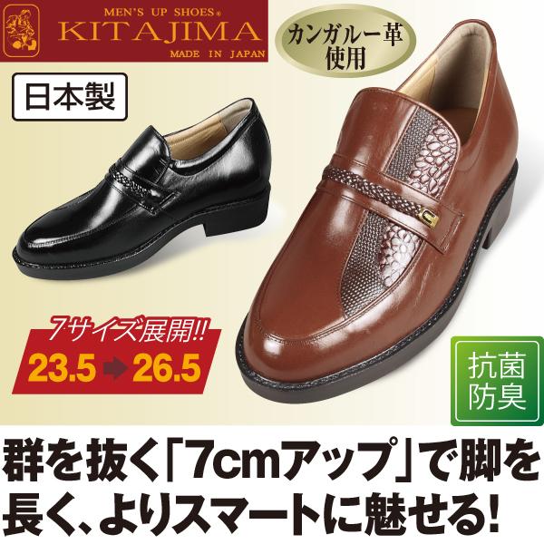 北嶋製靴 7cmアップ牛革クロコ切替カンガルー革シューズ【送料無料】