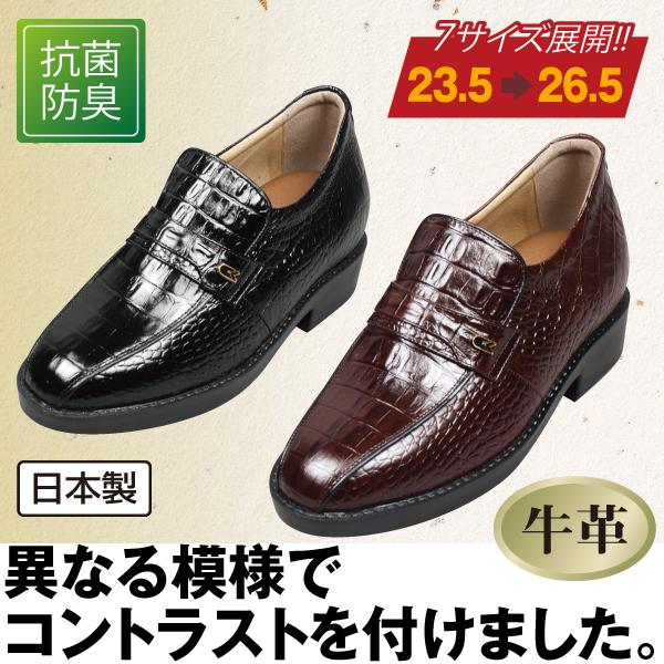 北嶋製靴 7cmアップ牛革クロコ調シューズ【送料無料】
