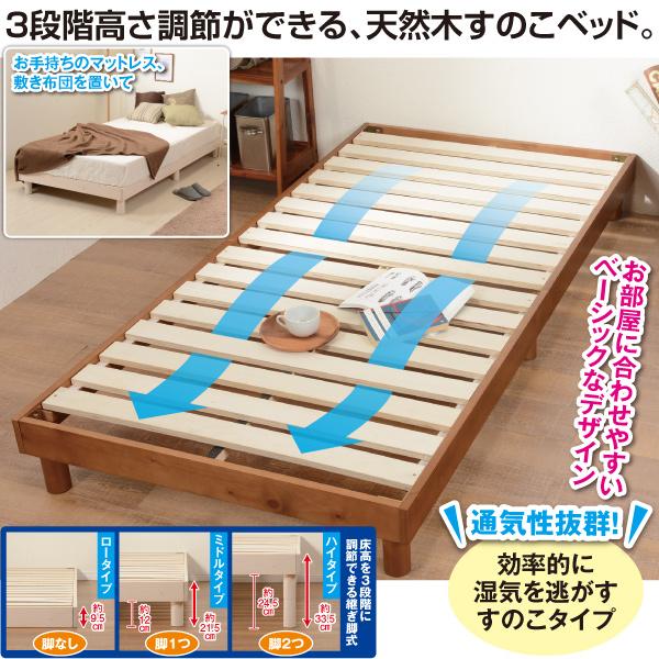 ロー・ハイ兼用ベッド