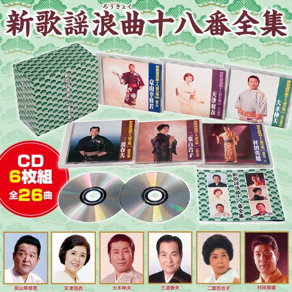 新歌謡浪曲十八番全集 CD6枚組(全26曲)【送料無料】