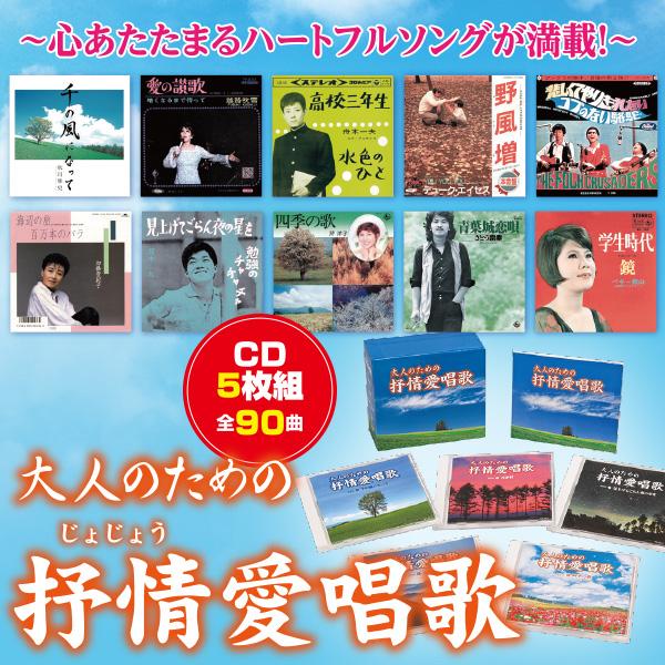 大人のための抒情愛唱歌 CD5枚組(全90曲)【送料無料】