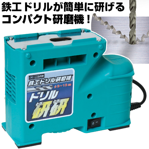 鉄工ドリル研磨機 ドリル研研(とぎとぎ)