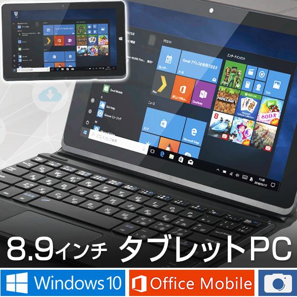 【ポイント10倍!3/11(月)01:59まで】M-WORKS 8.9インチWindowsタブレットPC MW-WPC01【送料無料】