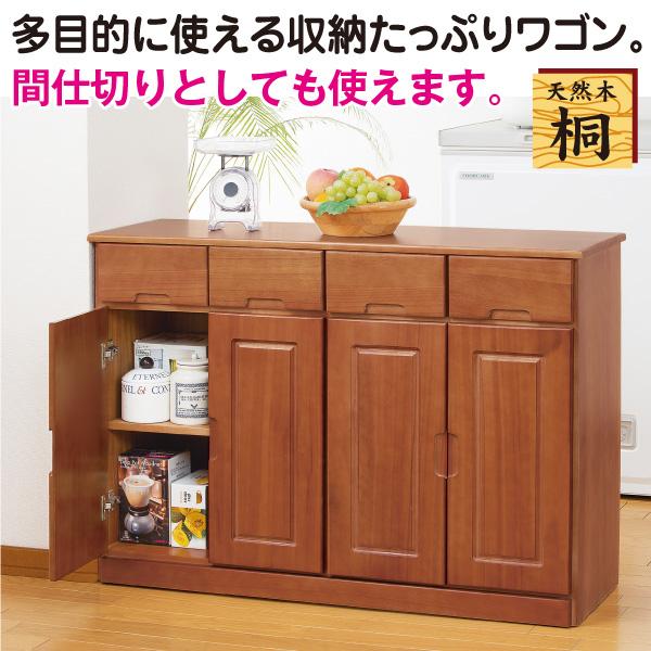 天然木カウンターワゴン<4枚扉>