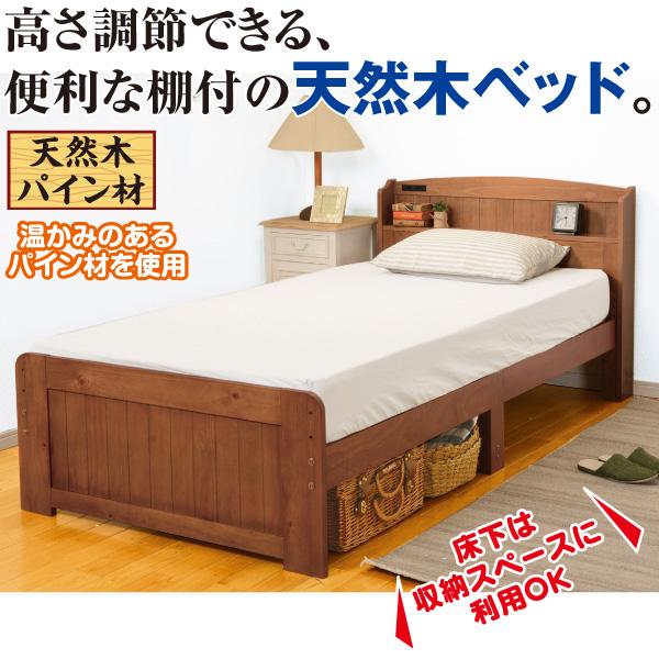 高さが2段階調節できる棚付すのこベッド