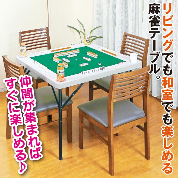 高さ2段階麻雀テーブル【送料無料】