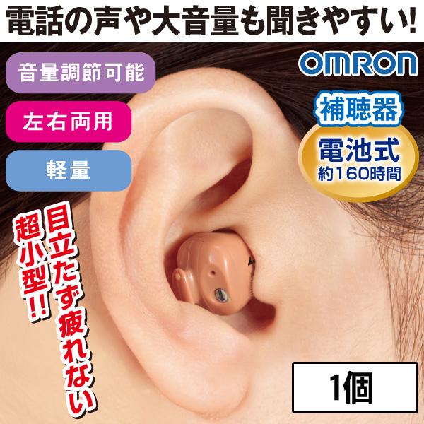 オムロン イヤメイトデジタルAK-10<1個>