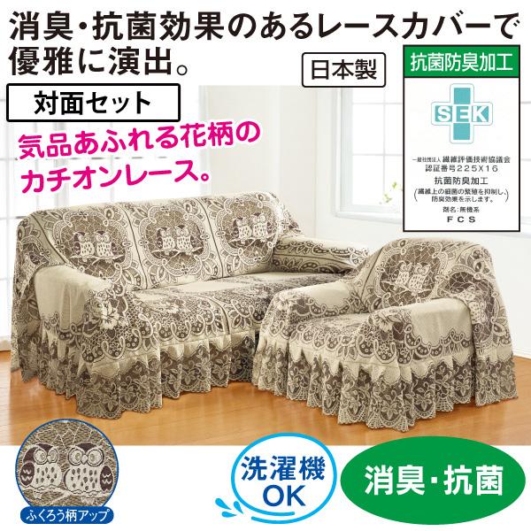 日本製消臭・抗菌レースソファーカバー<対面セット(1人用×2、3人用×1)>