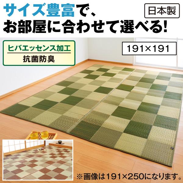 選べる多サイズ国産い草ラグ<191×191>
