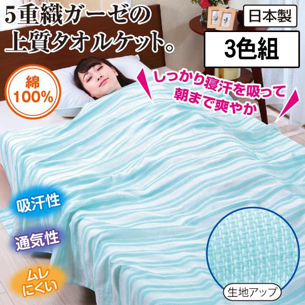 今治産 5重織ガーゼケット<3色組(ブルー・ピンク・ベージュ)>