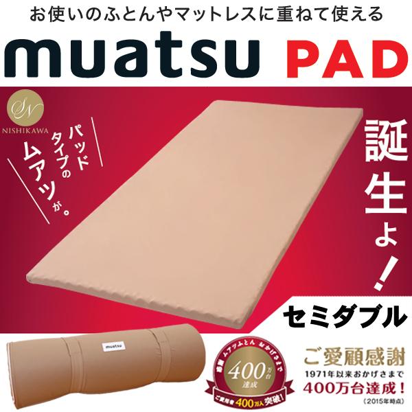 昭和西川 ムアツパッド<セミダブル>