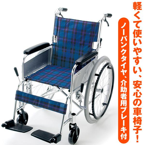折りたたみアルミノーパンク車椅子