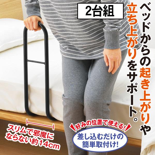 ベッド用アシスト手すりつかまり君<2台組>