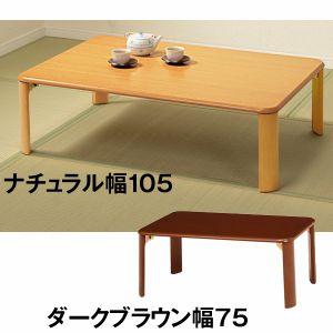 折りたたみテーブル<幅105>